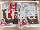XK112 Katsuo Boshi 500gm (Shinrai) - (Halal) Dry Dry Products