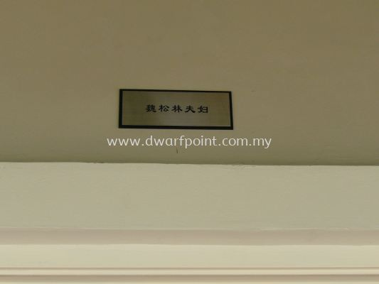 Etching Engraved Office Internal Plate