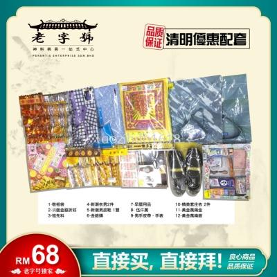 RM68 清明优惠