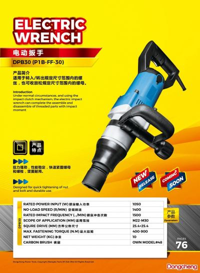 DongCheng Electric Wrench DPB30