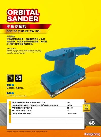 DongCheng Orbital Sander DSB185