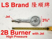 LS Brand High Pressure 2B Gas Burner (Jet) 隆顺牌高压2B灶炉
