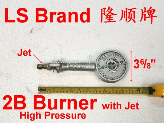 LS Brand High Pressure 2B Gas Burner (Jet) ¡˳�Ƹ�ѹ2B��¯