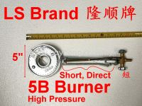 LS Brand High Pressure 5B Gas Burner (Short) 隆顺牌高压5B灶炉(短)