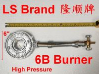 LS Brand High Pressure 6B Gas Burner 隆顺牌高压6B灶炉