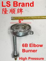 LS Brand High Pressure 6B Elbow Gas Burner  隆顺牌高压6B灶炉 (向下)