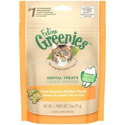 Greenies Feline Roasted Chicken Flavor 2.5oz 71g
