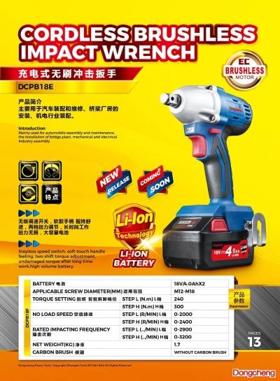 DongCheng Cordless Brushless Impact Wrench DCPB18E