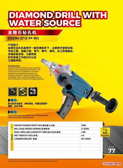 DongCheng Diamond With Water Source DZZ90