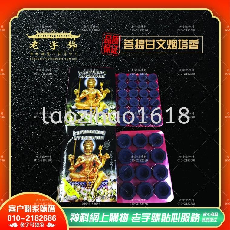 菩提四面佛茉莉甘文烟(黑) 甘文烟系列 香品