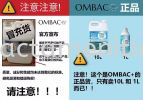 Authenticity OMBAC + Information (Chinese Version)