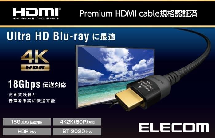 ELECOM 5M DH-HD14ER50BK HDMI Cable