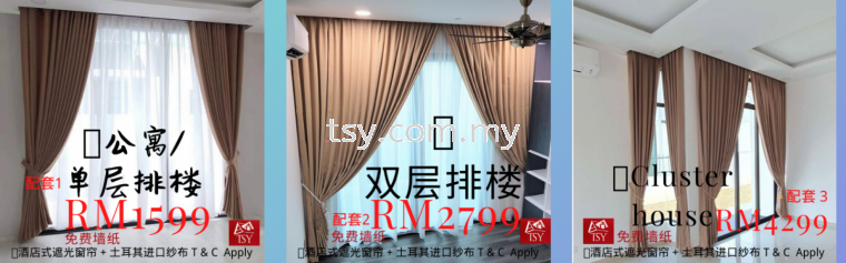 PACKAGE 1 - 🏡 CONDO & SINGLE STORY HOUSE RM1599 【FREE】 WALLPAPER X  1 ROLL