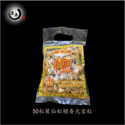 50粒装仙松檀香元宝粒SYCYBL001