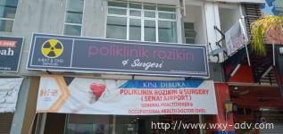POLIKLINIK ROZIKIN Polycarbonate Signage