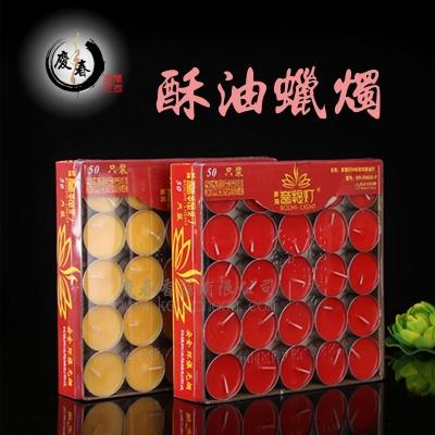 50粒庄酥油蜡烛32032311