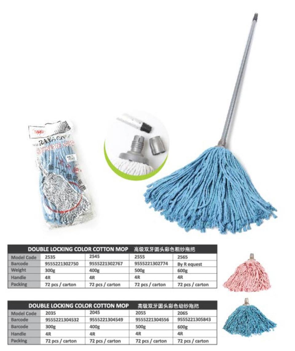 (2035/2045/2055/2065) Double Locking Color Cotton Mop Mop Series