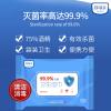 舒可亲99%灭菌卫生湿巾 (30片装) Shukeqin 99% Sterilization Sanitary Wipes (30pcs) Others