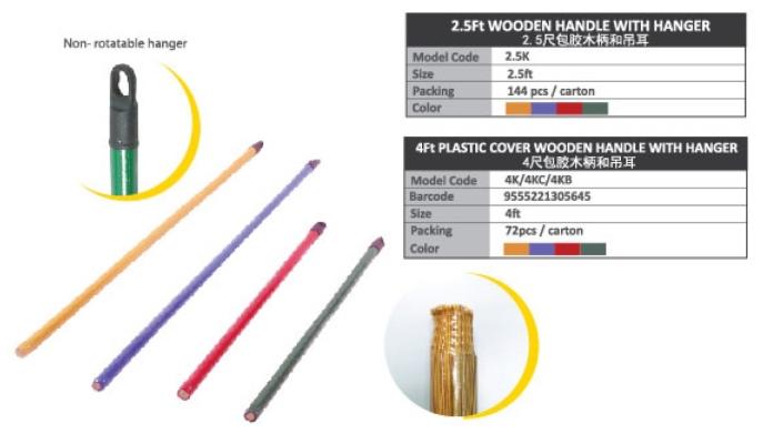 (4K/4KC/4KB) 4Ft Wooden Handle with Hanger