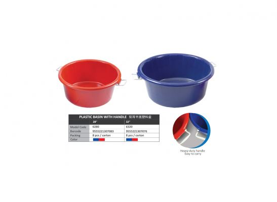"(6320) 32"" Plastic Basin with Handle"