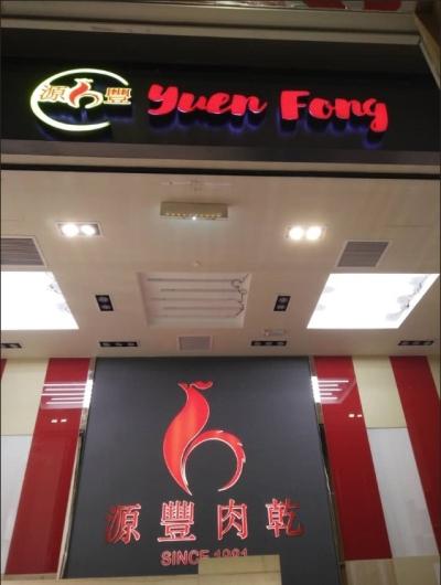 Yuen Fong