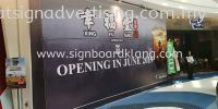幸福堂 Sunway Pyramid Subang SHOPPING MALL HOARDING BOARD