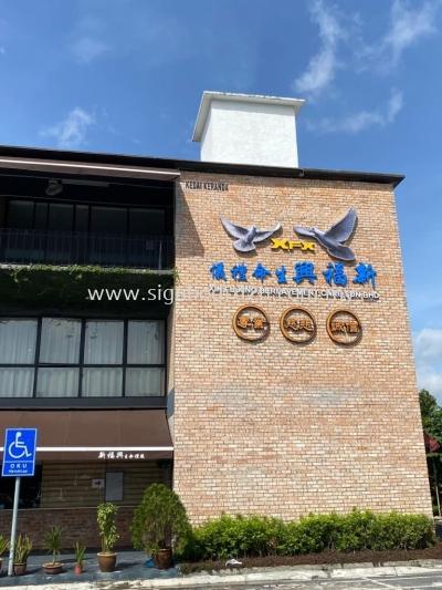 XIN FU XING BEREANEMENT CARE SDN BHD 3D BOXUP LED FRONTLIT LETTERING AT SENTOSA, KLANG, SELANGOR