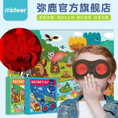 MD3096 Mideer Secret Puzzle 35 pcs - Forest