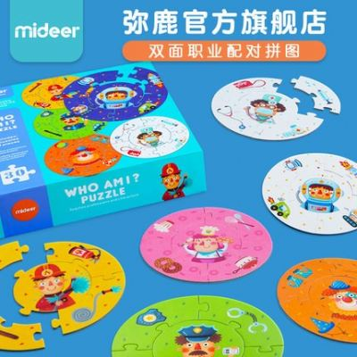 MD3035 Mideer Who Am I Puzzle