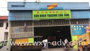 SON KUAN TRADING SDN. BHD. Polycarbonate Signage Normal Signboard