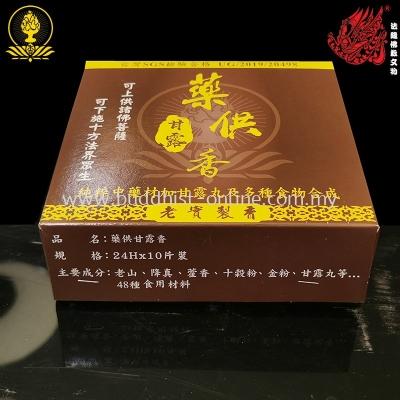 博山香-藥供甘露24H香塔 [E0019]