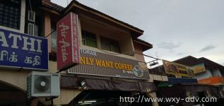 ONLY WANT COFFEE PVC signboard