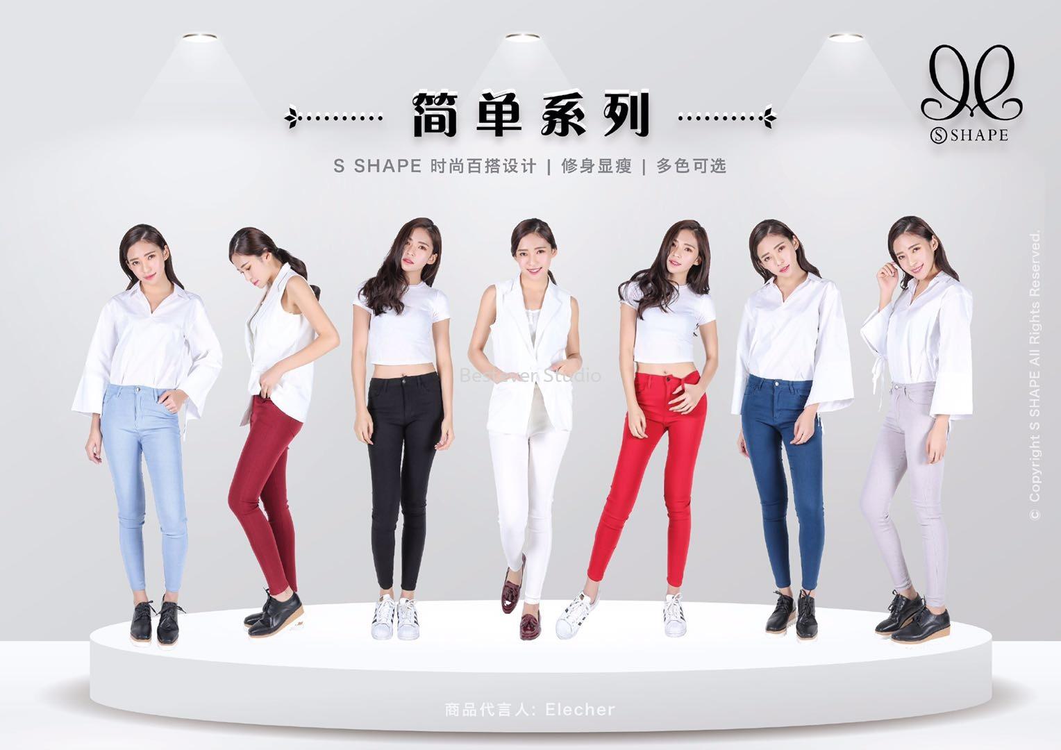 S Shape 弹性显瘦长裤