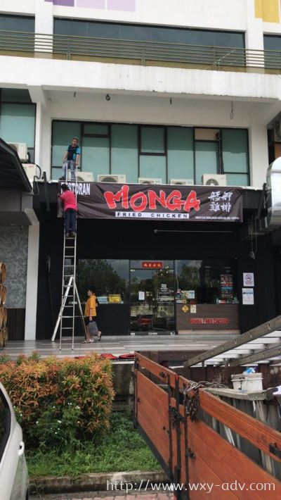 MONGA FRIED CHICKEN Banner