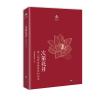 次第花开修订版 希阿荣博堪布著 西藏人精神保持愉悦的秘密 书籍