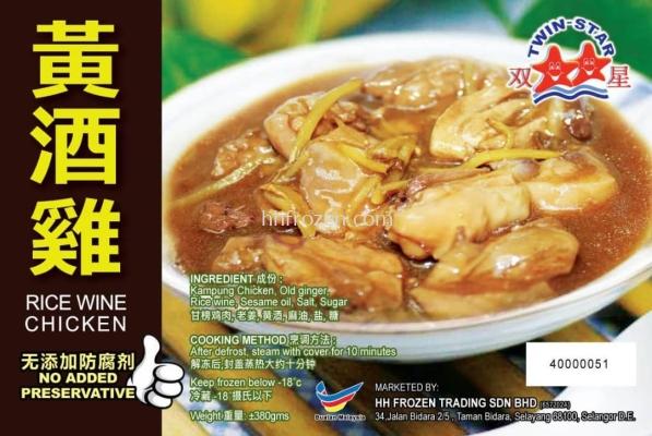 Rice Wine Chicken 黄酒鸡