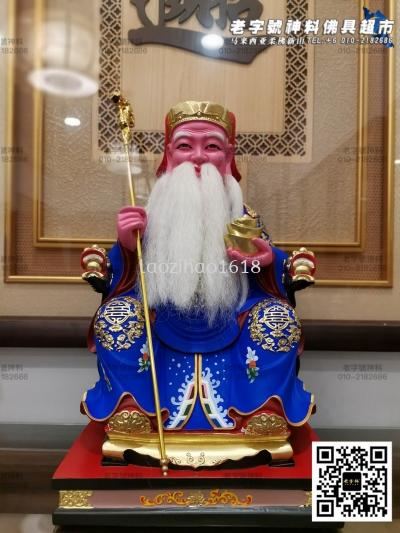 16寸 踏金土地公(极彩K金)(红/蓝)