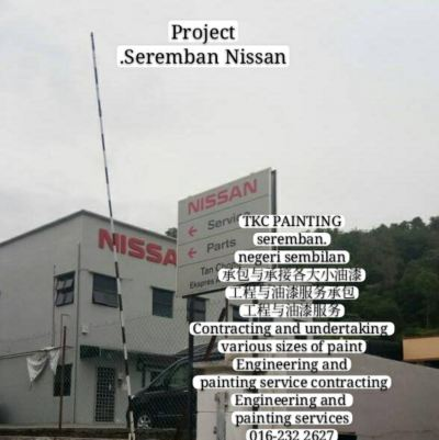 Project#NISSAN#seremban#翻新油漆工程与#油漆服务。#要油漆#找我们!#Paint it.#Looking for Us.TKC Painting#Seremban#Negeri Sembilan  #拥有20年的油漆经验 #让您安心~#价格最公道! ●#承包与#承接:#各室内外大小油漆工程与#油漆服务。     ~#业大小油漆#单层/#双层店屋与#排屋#Banglo,#半独立式,#独立式,#蓄水池#TNB,#酒店,#工,#神庙,#学校等各大小 '油漆'…… #Painting services &#Painting Projects #package labor and materials。 #Shophouse, #home, #temple, #factory,#Tangki#and #school…… https://m.facebook.com/tkcpaintingN.S/?ref=bookmarks  https://www.facebook.com/pg/tkcpaintingN.S/about/https://www.tkcpainting.com.myhttp://wa.me/60162322627whatsapp:016-232 2627
