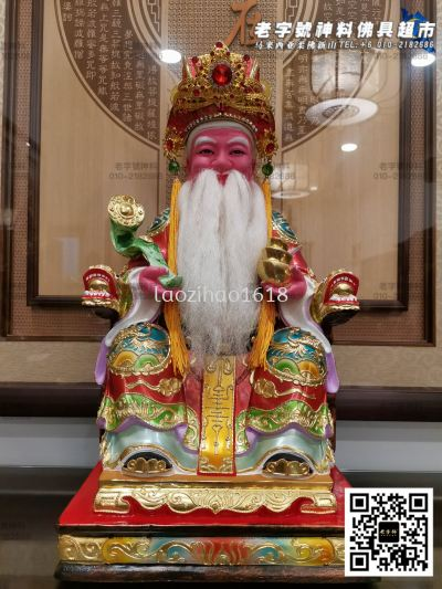 16寸 精庄大伯公附加24K帽,龙拐,袍(无心木)