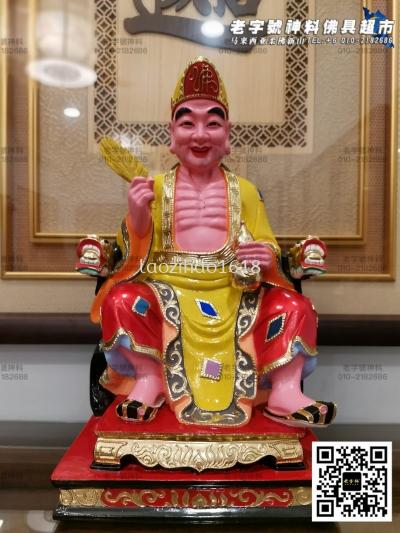 16寸 木雕坐龙椅济公(珍珠彩妆)