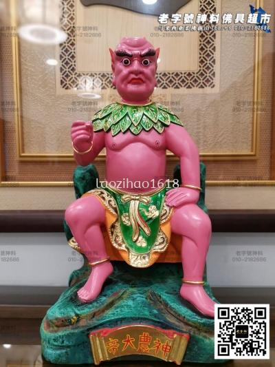 (以前)16寸 木雕神农大帝(珍珠彩妆)