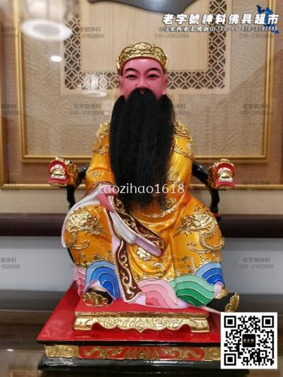 16寸 木雕保生大帝(无心木,珍珠彩妆)