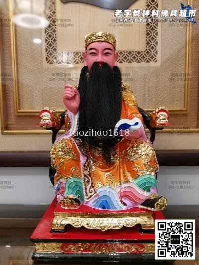 16寸 木雕坐椅文昌帝君(珍珠彩妆)