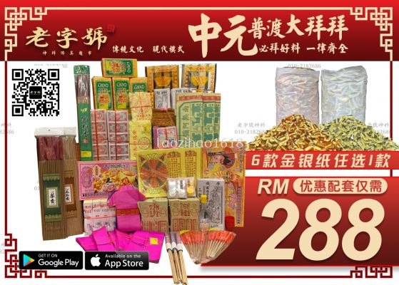 RM288 中元促销配套
