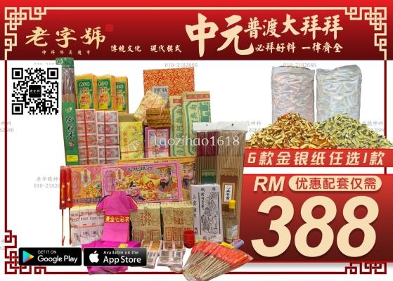 RM388 中元促销配套