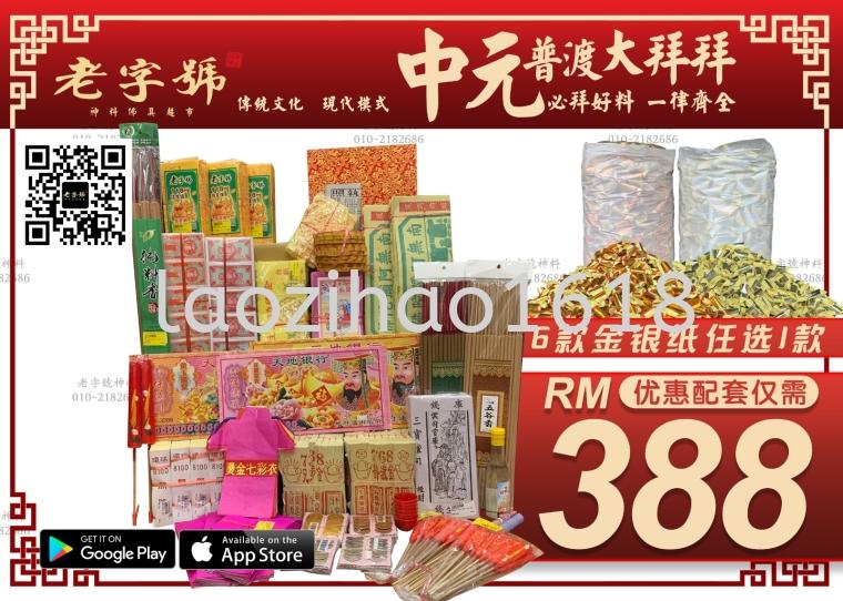 RM388 中元促销配套 季节优惠 优惠/包料用品