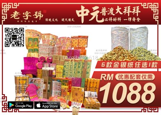 RM1088 中元促销配套