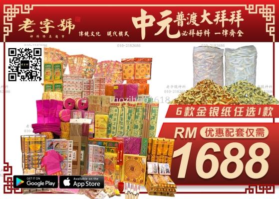 RM1688 中元促销配套