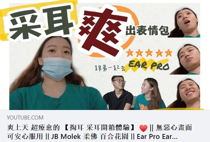 "EARPRO Youtuber Vlog ""爽上天 超��愈的 【掏耳 采耳�_箱�w�】"""