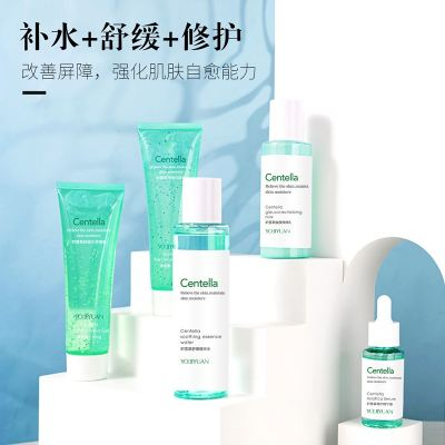 �ż�Դ��ѩ���滺�޸��׺� Youjiyuan Centella Soothing Brightening Box